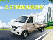 2.5TPure electric logistics car